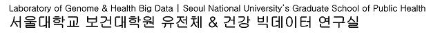 서울대학교 보건대학원 유전체 & 건강 빅데이터 연구실